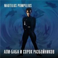 Наутилус Помпилиус - Али-Баба и Cорок Разбойников (Первая Запись) (Album)