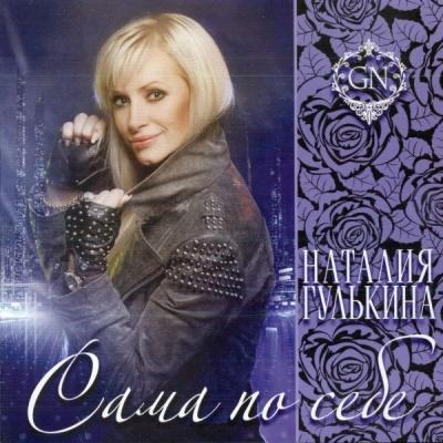 Наталия Гулькина - Сама По Себе (Album)