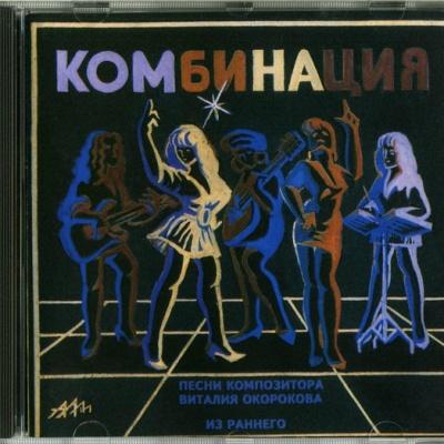 Комбинация - Песни Композитора Виталия Окорокова. Из Раннего (Album)