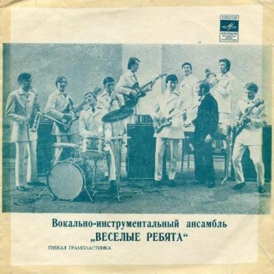 Весёлые Ребята - Люди Встречаются (Album)