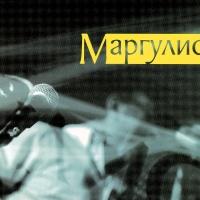 Евгений Маргулис - Маргулис (Album)