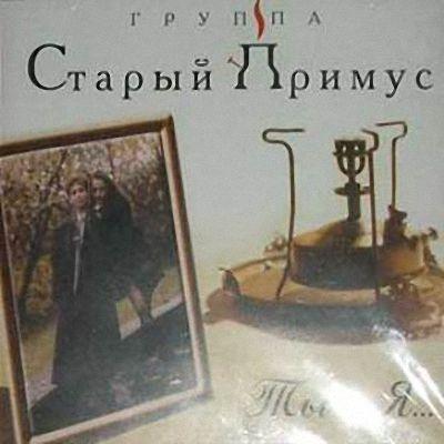 Старый Примус - Ты и Я (Album)