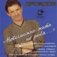 Синяя Птица - Невозможно Жить Не Любя... (Album)