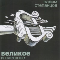 Бахыт-Компот - Великое И Смешное (Album)