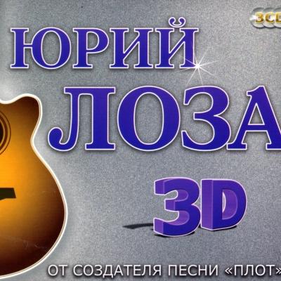 Юрий Лоза - 3D [CD 2] (Album)
