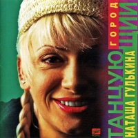 Наталия Гулькина - Танцующий Город (Album)