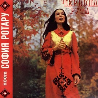 София Ротару - Чернова Рута (LP)