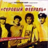 Суровый Февраль - Марианна (Album)
