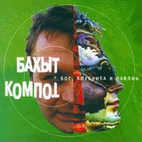 Бахыт-Компот - Бог, Клубника И Павлин (Album)