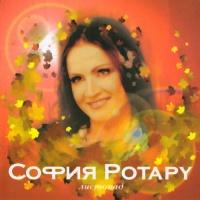 София Ротару - Листопад (Album)