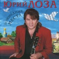 Юрий Лоза - Заповедные Места (Album)