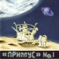 Примус - №1 (Album)