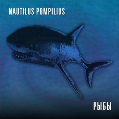 Наутилус Помпилиус - Рыбы (Кухонные Демо Наброски Песен) (EP)
