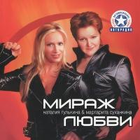 Наталия Гулькина - Мираж Любви (Album)