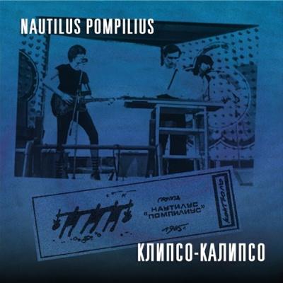 Наутилус Помпилиус - Клипсо-Калипсо (Первый Концерт В Челябинске) (Live)