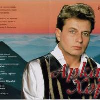 Аркадий Хоралов - Я Твой Пленник (Album)