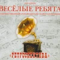 Весёлые Ребята - Ретроспектива (Album)