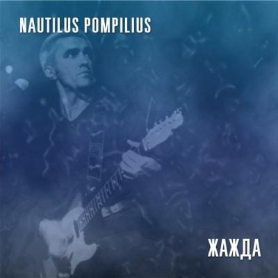 Наутилус Помпилиус - Жажда (Репетиция, Сентябрь 1995)