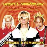 Сладкий Сон - Лучшее В Ремиксах (Album)