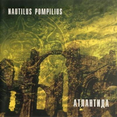 Наутилус Помпилиус - Атлантида (Album)