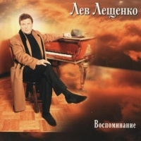Лев Лещенко - Воспоминание (CD 2) (Album)