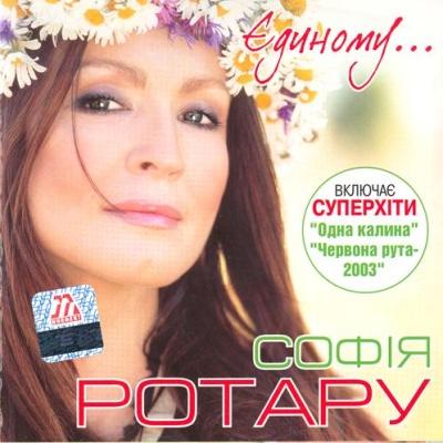 София Ротару - Единственному (Album)