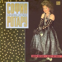 София Ротару - Золотое Сердце (LP)