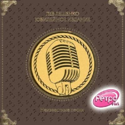 Лев Лещенко - Неизвестные Песни (Юбилейное Издание) (CD 1) (Album)