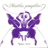 Наутилус Помпилиус - Чужая Земля (Album)