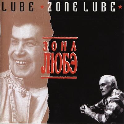 Любэ - Зона Любэ (Album)