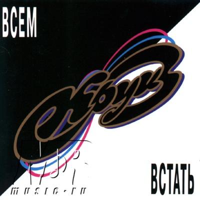 Круиз - Всем Встать CD 1 (Album)