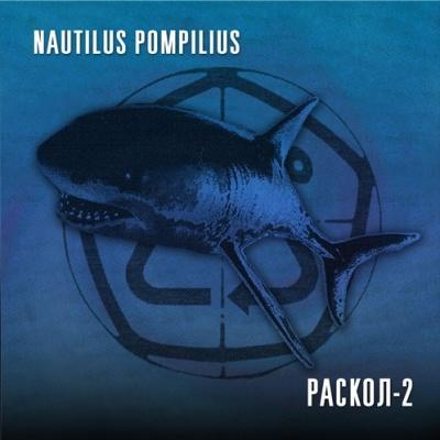 Наутилус Помпилиус - Раскол-2 (Концерт В Омском Цирке) (Live)