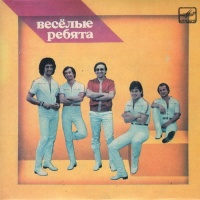 Весёлые Ребята - Тонкий Лёд (Album)