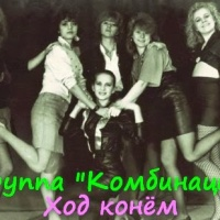 Комбинация - Ход Конем (Album)