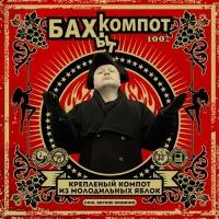 Бахыт-Компот - Stereo Бандитизм (Album)