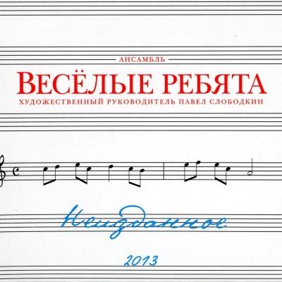 Весёлые Ребята - Неизданное (Album)