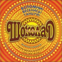 Шоколад - Улыбнись (Вспомни! Веселись! Танцуй!) (Album)