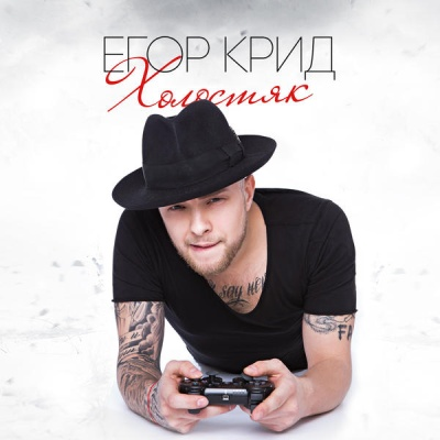 Егор Крид - Холостяк (Deluxe Version) (Album)