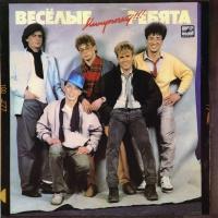 Весёлые Ребята - Минуточку!!! (Album)