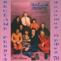 Весёлые Ребята - Гала - Концерт «Золотой Орфей» (Album)