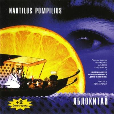 Наутилус Помпилиус - Яблокитай (CD 2) (Album)