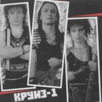 Круиз - Круиз-1 (Album)