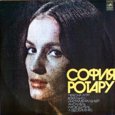 София Ротару - Лебединая Верность (LP)