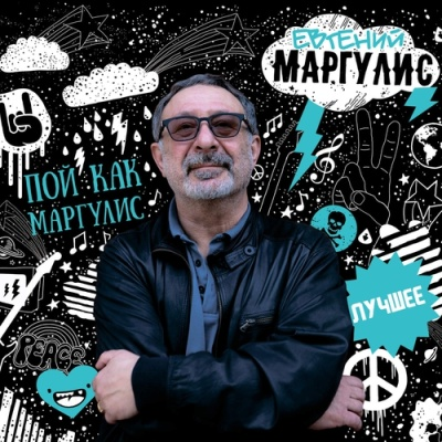 Евгений Маргулис - Пой Как Маргулис. Лучшее. (Album)