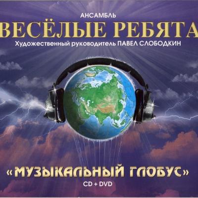 Весёлые Ребята - Музыкальный Глобус (Album)