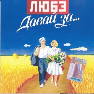 Любэ - Давай За... (Album)