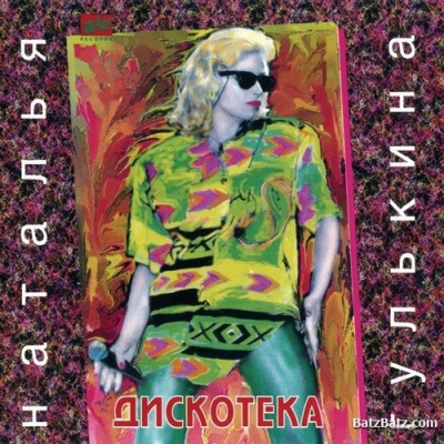 Наталия Гулькина - Дискотека (Album)