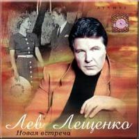 Лев Лещенко - Новая Встреча (Album)