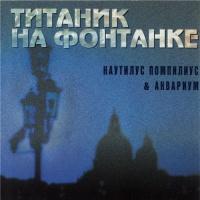 Наутилус Помпилиус - Титаник на Фонтанке (Album)