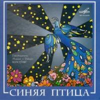 Синяя Птица - Лучшее (Album)